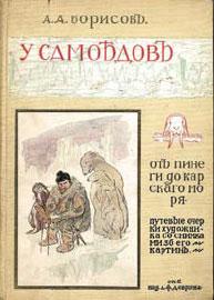 Борисов У самоедов 1907