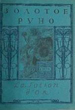 Журнал Золотое руно 1908