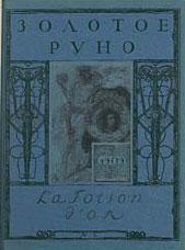 Журнал Золотое руно 1909