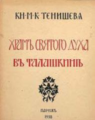 Княгиня Тенишева Храм Святого Духа в Талашкино 1938