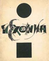 Обложка Сергея Чехонина книги Сергея Чехонин 1924