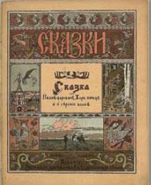 Обложка Билибина книги Сказка об Иване-царевиче
