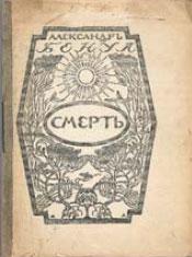 Обложка Мстислава Добужинского издания гравюр Бенуа Смерть
