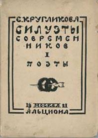 Кругликова Силуэты современников и поэты
