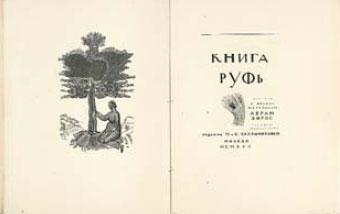 Гравюра Фаворского из Книги Руфь 1925