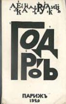 Обложка Натальи Гончаровой книги Рубакина Город