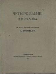 Крылов Четыре басни с иллюстрациями Орловского 1907