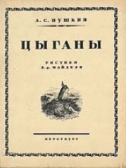 Пушкин Цыганы 1924