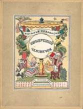 Обложка Федора Рожанковского книги Кодрянской Сказки глобусного человечка