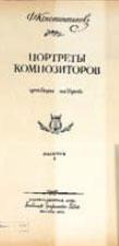 Константинов Портреты композиторов 1956