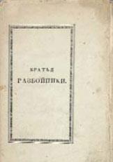 Прижизненное издание Пушкина Братья разбойники 1827
