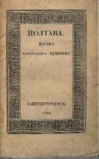 Прижизненное издание Пушкина Полтава 1829