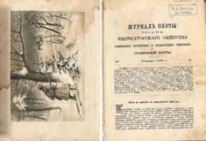 Журнал императорского общества охоты