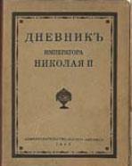 Дневник Императора Николая II 1923