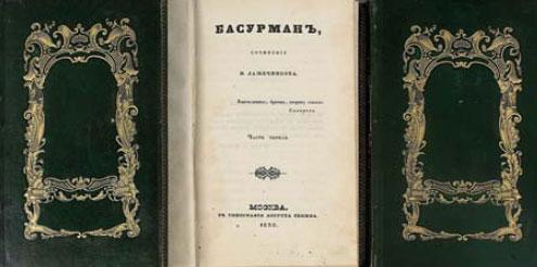 Лажечников Басурман 1838