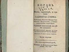 Лоуренс Стерн Коран или Жизнь Лаврентия Стерна 1809