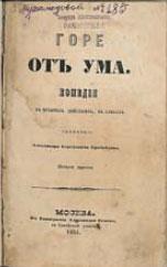 Грибоедов Горе от ума 1854
