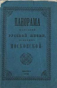 Любецкий Панорама народной русской жизни 1848