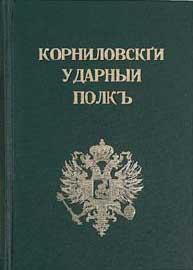 Критский Корниловский ударный полк 1936