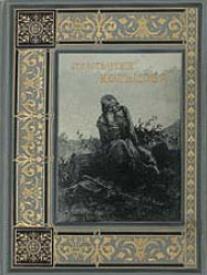 Кольцов Стихотворения 1892