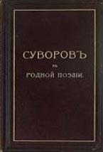 Петров Суворов в родной поэзии