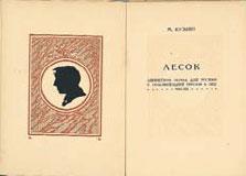 Михаил Кузмин Лесок 1922