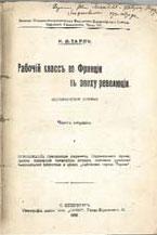 Автограф Евгения Тарле на книге Рабочий класс во Франции в эпоху революции
