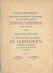Великий князь Николай Михайлович Донесения австрийского посланника