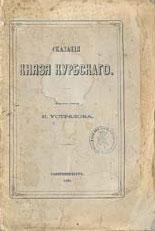 Устрялов Сказания князя Курбского 1868