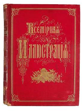 Журнал Всемирная иллюстрация 1898