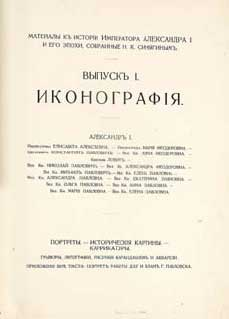 Синягин Материалы к истории императора Александра I