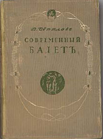 Светлов Современный балет 1911