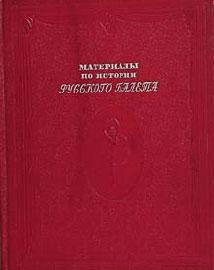 Материалы по истории русского балета 1930