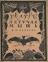 Обложка Сергея Чехонина книги Театр Летучая мышь