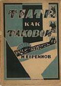 Евреинов Театр как таковой 1924