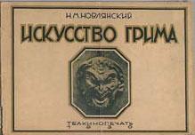 Новлянский Искусство грима