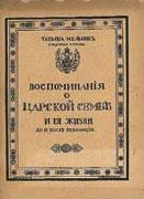 Мелник-Боткина Воспоминания о царской семье 1921