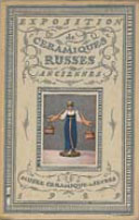 Обложка каталога керамики работы Мстислава Добужинского