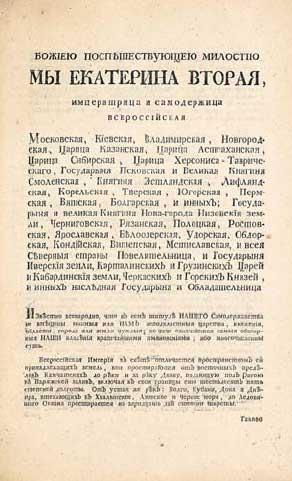 Екатерина II О дворянстве 1785