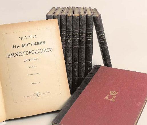 Потто В. История 44-го драгунского полка в 11-ти тт. 1892-1895.