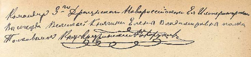 Владельческая подпись графа Александры Долгорукова