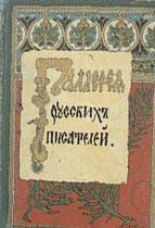 Игнатов Галерея русских писателей 1901