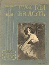 Русский балет Альбом Солнца России