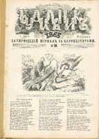 Будильник Сатирический журнал с карикатурами