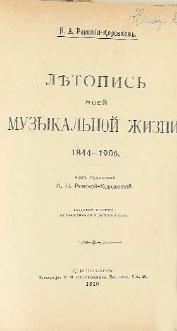 Римский-Корсаков Летопись моей музыкальной жизни