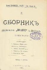 Чехов Вишневый сад Первое издание
