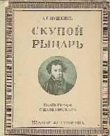 Пушкин Скупой рыцарь Плошинский