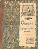 Пушкин Сказка о золотой рыбке Зворыкин
