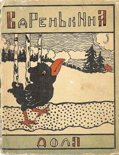 Пороховщикова Варенькина доля 1914
