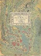 Адарюков Книжные знаки Грузенберга